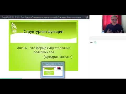 Лекция 2 Компоненты пищи Белок Олег Стулов Правильное питание и здоровый образ жизни