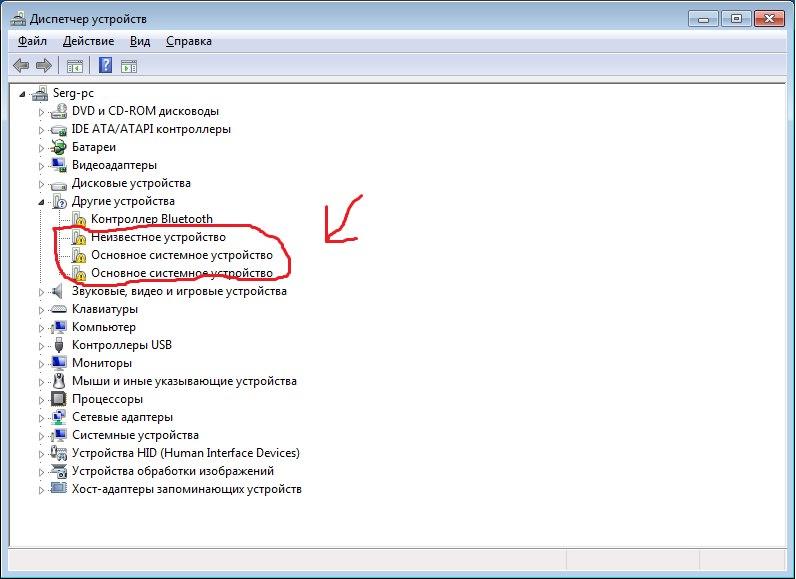 Probook 4535S Драйвер Основное Системное Устройство
