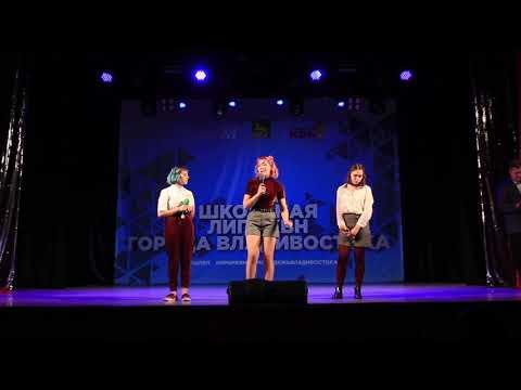 Чайки-самурайки. Фестиваль ГШЛ 2018. Владивосток