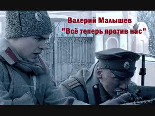 Валерий Малышев. Всё теперь против нас