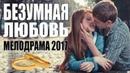 ФИЛЬМ ВЗОРВАЛ ЮТУБ 2017 / Безумная любовь / Русские сериалы 2017, мелодрамы 2017 новинки