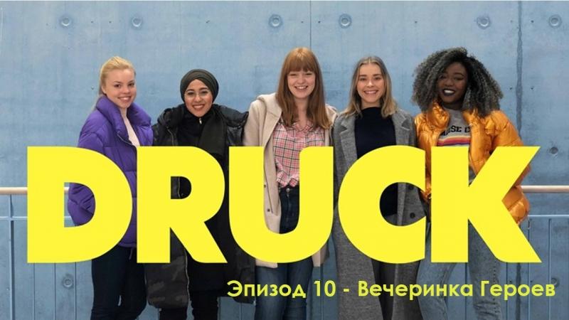 СТЫД / DRUCK - 10 серия