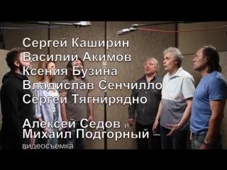 Вокальный секстет - Это Русь - Леонид Воробьёв, Янина Сысоева