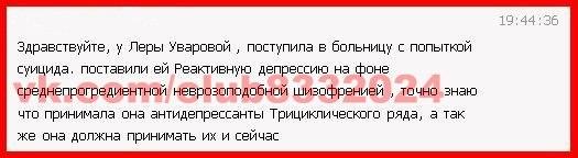 Валерия Уварова - Страница 2 NMcQtvULRWc
