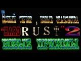 Rust -  Нарезка наших прикольных моментов 2