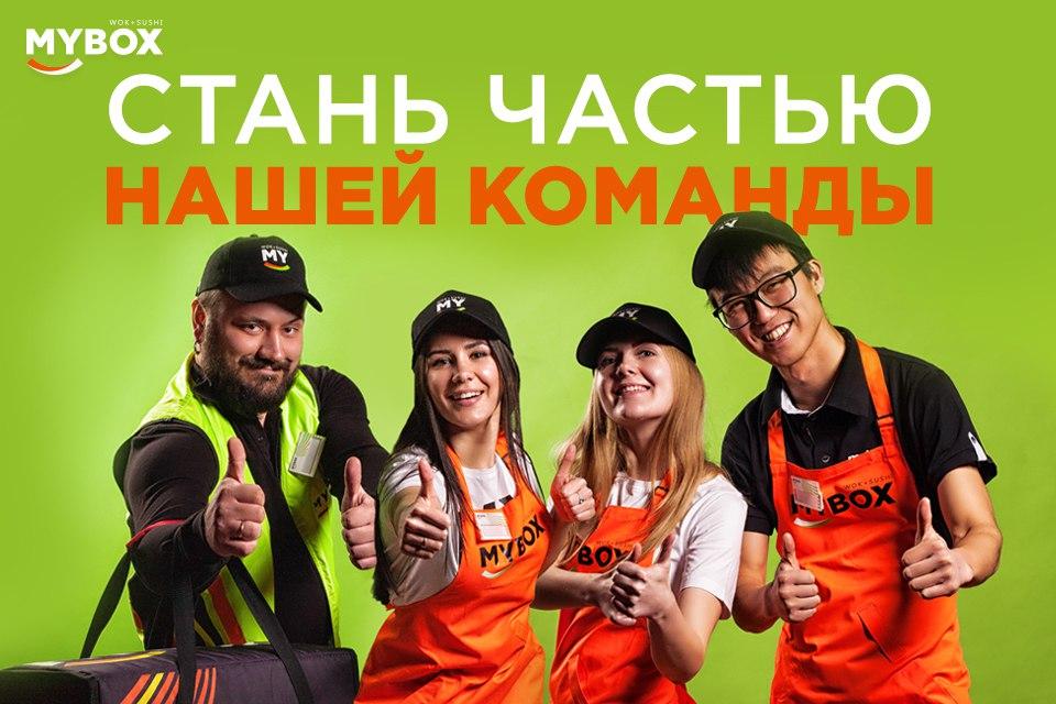 MYBOX  приглашает в свою команду ПОВАРОВ, ПРОДАВЦОВ, КУРЬЕРОВ!