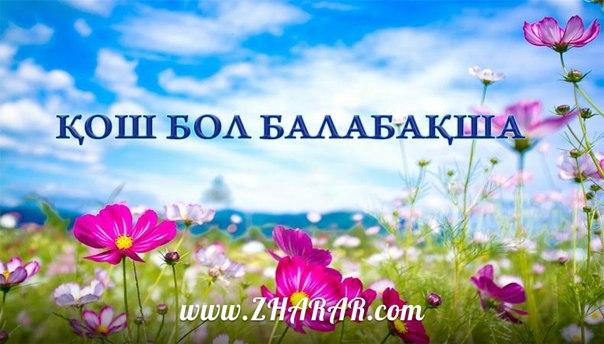 Қазақша сценарий: Балабақша | Қош бол балабақшам казакша Қазақша сценарий: Балабақша | Қош бол балабақшам на казахском языке