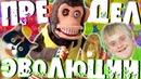 Alex Boyko Slivki Show TimOn ChaveS ПРЕДЕЛ ЭВОЛЮЦИИ ЮТУБ ОТУПЛЯЕТ