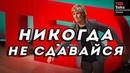 НИКОГДА НЕ СДАВАЙСЯ - Дайна Найад - TED на русском