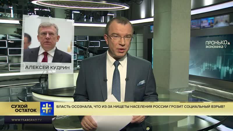 Юрий Пронько- Власть осознала, что из-за нищеты населения России грозит социальный взрыв.mp4