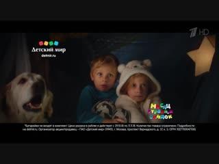 Реклама Детский Мир Месяц страшных скидок
