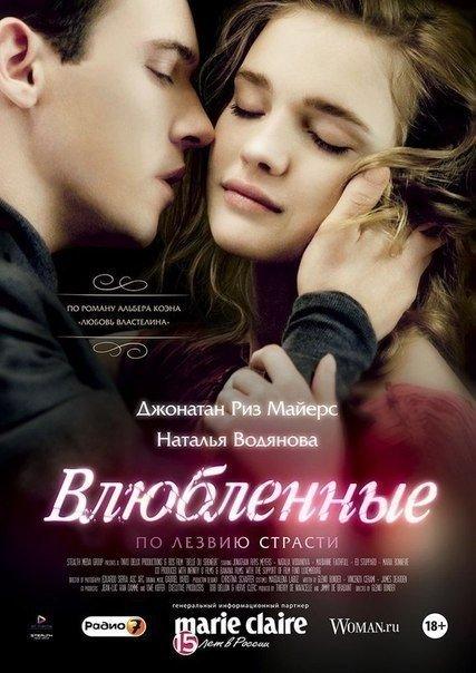 Влюблeнные (2012)