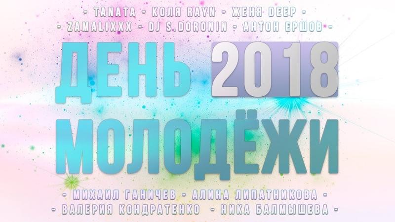 День Молодёжи - Красноуральск, Горноуральск (2018)