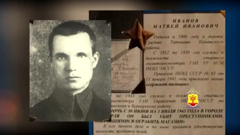 В Чувашии открыли мемориальную доску в честь погибших сотрудников органов внутренних дел