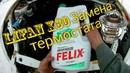 LIFAN X60 Замена термостата