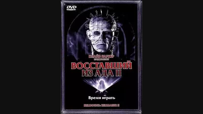 Восставший из ада 2 (1988) Гаврилов VHS