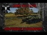 AMX 50 Foch: Лягушка в панцире