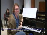 В Бурятию приехал лауреат международных конкурсов классической музыки Евгений Южин