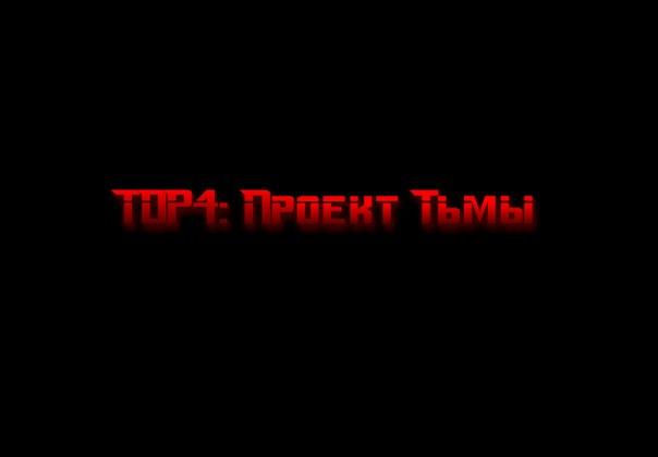 Скачав программу взлома на игру TDP4 проект тьмы вконтакте, вы