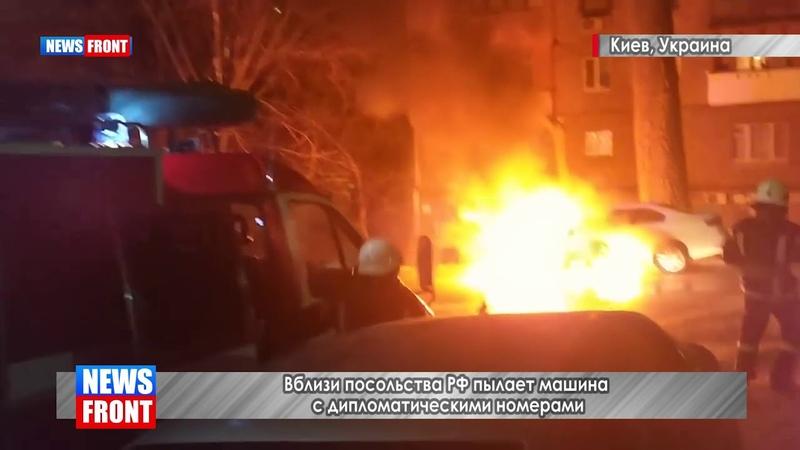 Вблизи посольства РФ пылает машина с дипломатическими номерами