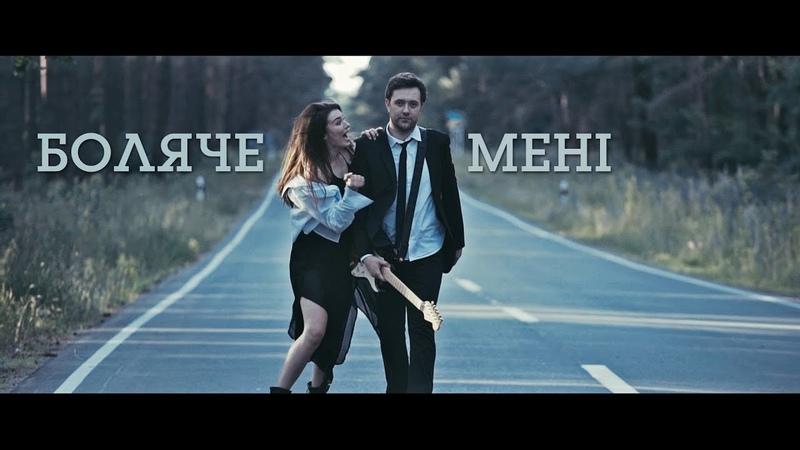 Боляче Мені - Андрій Стукало (Прем'єра на каналі NAVSI100)
