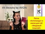 K-Beauty Avon Гидрогелевые патчи под глаза