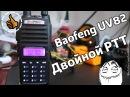 Baofeng UV 82 инструкция по эксплуатации