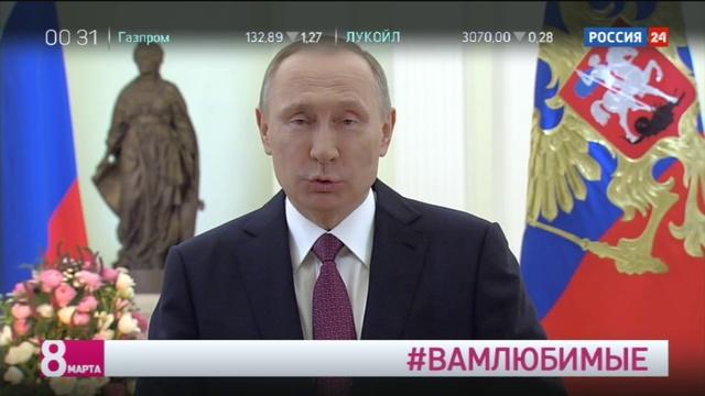 Новости на Россия 24 Владимир Путин поздравил женщин с 8 Марта