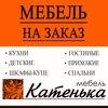 """фирма """"КАТЕНЬКА"""" МЕБЕЛЬ НА ЗАКАЗ В.Новгород"""