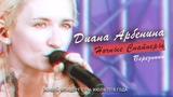 Диана Арбенина - концерт в городе Березники