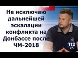 Андрей Билецкий на 112, 22.06.2018