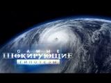 Самые шокирующие гипотезы. Крым готовится к визиту (09.10.2018, Документальный)
