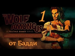The Wolf Among Us (Ep.4) - Серия 1 [В овечьей шкуре]
