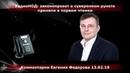 Законопроект о суверенном рунете приняли в первом чтении Комментарии Евгения Федорова 13 02 19