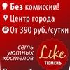 Хостел Лайк Тюмень  Квартиры   Комнаты   Снять