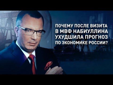 Почему после визита в МВФ Набиуллина ухудшила прогноз по экономике России