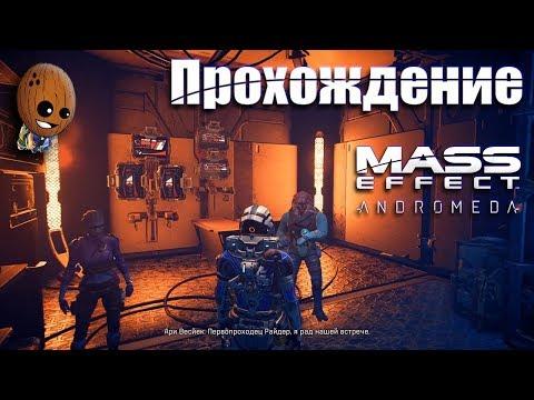 Mass Effect: Andromeda - Прохождение 27➤ Даар Тэчикс. Утерянная песня или на поиски браконьеров.