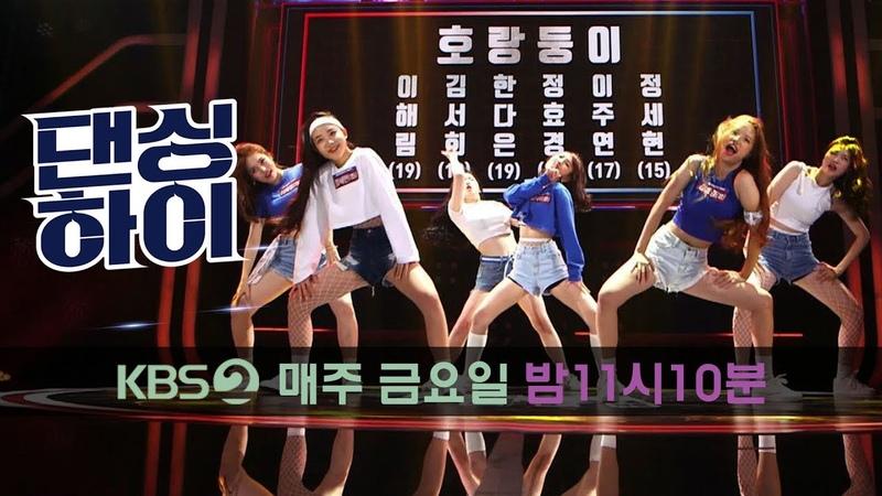 [댄싱하이 무편집 풀영상] 호랑둥이 / Dancinghigh @KBS2 Fri 11:10 PM