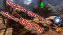 ВСЕ ПОБОЧНЫЕ КВЕСТЫ и УНИКАЛЬНОЕ ОРУЖИЕ на КОРДОНЕ В СТАЛКЕР ЧИСТОЕ НЕБО!!