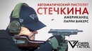 Автоматический пистолет Стечкина Ларри Викерс американский ветеран Дельта