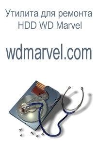 wd marvel repair tool full