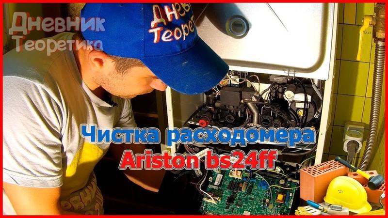 [№44] Читска датчика протока Ariston BS24ff. Двухкотнтурный котёл не греет воду!