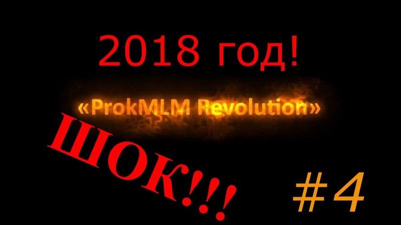Как заработать денег в интернете? ProkMLM искать никого не нужно ProkMLM Revolution 2018