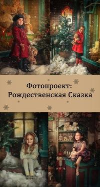 Фотопроект Рождественская Сказка. СПБ и Москва.