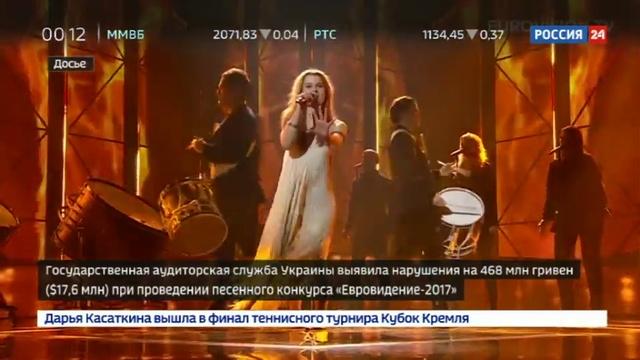 Новости на Россия 24 • Около 15 миллионов евро украли при подготовке Евровидения-2017 в Киеве