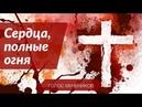 Алла голос безмолвных Голос мучеников Сердца, полные огня