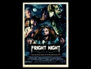 Ночь страха / Fright Night (1985) Володарский