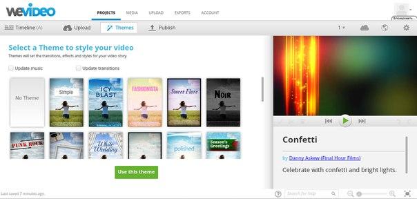WeVideo поможет оформить ваши праздничные видеоролики →