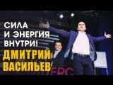 Сила и Энергия ВНУТРИ | Дмитрий Васильев. Трейлер