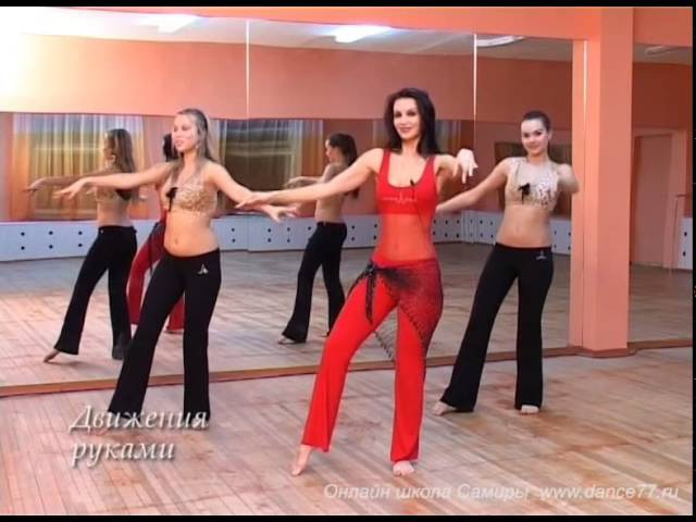 0 уровень танца живота Онлайн школа Самиры демо ролик